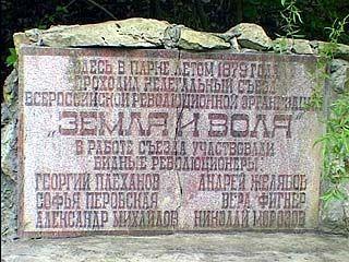 Воронеж - родина раскола