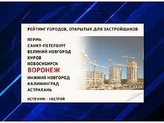 Воронеж - в десятке городов, признанных открытыми для застройщиков