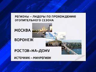 Воронеж - в тройке лидеров по прохождению отопительного сезона