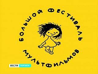 Воронеж на несколько дней стал мультипликационной столицей