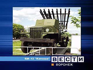 """Воронеж отметит день рождения """"Катюши"""""""