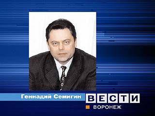 Воронеж посетит Геннадий Семигин