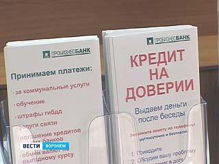 Воронеж становится все более привлекательным городом для банков