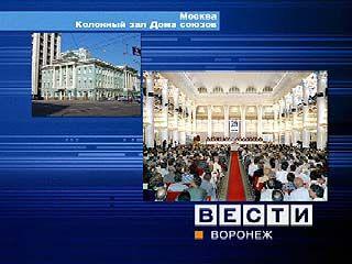 Воронежская делегация педагогов пребывает в Москве