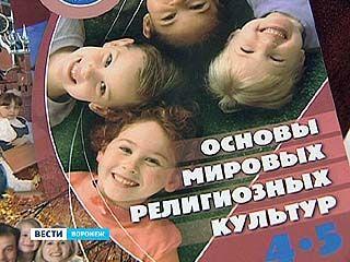 Воронежская область готова к изучению религиозной культуры в школах