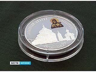 Воронежская область получила девятую персональную монету