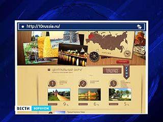 Воронежская область приняла участие в конкурсе на главную достопримечательность страны