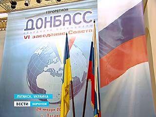 """Воронежская область вошла в Еврорегион """"Донбасс"""""""
