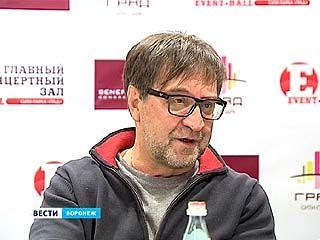 Воронежская осень настроила Юрия Шевчука на лирический лад