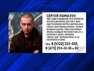 Воронежская полиция подключилась к поискам Сергея Помазуна, убившего несколько человек в Белгороде