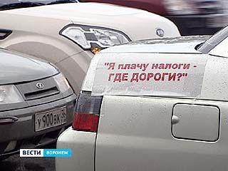Воронежские автомобилисты провели акцию, чтобы привлечь внимание властей к дорогам