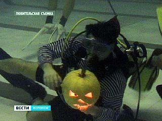 Воронежские дайверы весьма своеобразно отметили Хелоуин