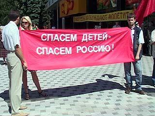 Воронежские коммунисты присоединились к акции в защиту детей