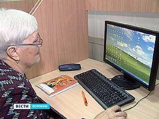 Воронежские пенсионеры хотят в сеть