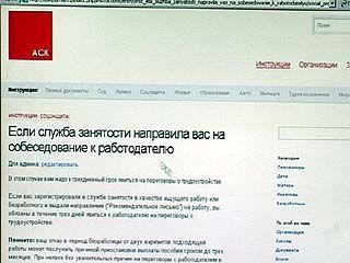 Воронежские правозащитники создали антикоррупционный сайт