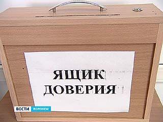 """Воронежские школы оснастят """"ящиками доверия"""""""