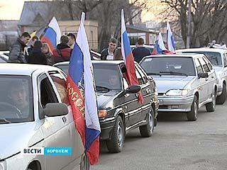 Воронежские водители отпраздновали возвращение Крыма