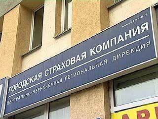 Воронежский филиал ГСК прекратит своё существование