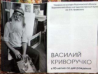 Воронежский художник Василий Криворучко стал легендой
