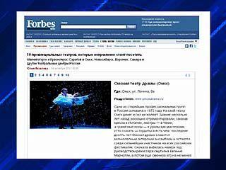 """Воронежский камерный попал в рейтинг журнала """"Форбс"""""""