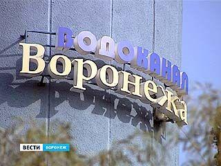 Воронежский водоканал переходит на прямые расчёты с пользователями