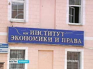 Воронежскому институту экономики и права отказано в госаккредитации