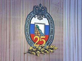Воронежскому институту МВД исполнилось 25 лет
