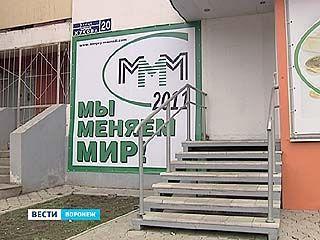 Воронежцы готовы работать на пирамиду и снова несут деньги в МММ