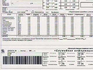 Воронежцы получат новые квитанции об оплате услуг ЖКХ