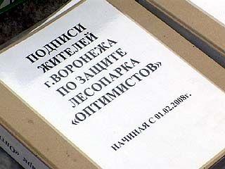 "Воронежцы провели митинг в защиту парка ""Оптимист"""