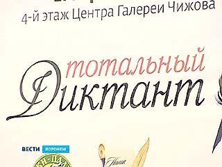 Воронежцы проверили своё знание русского языка