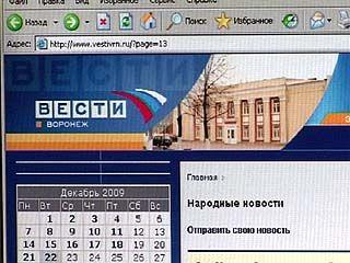"""Воронежцы смогут увидеть свои новости в эфире телеканала """"Вести 24"""""""