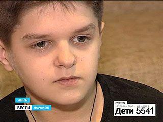 Воронежцы собрали на операцию для Коли Горелова 206 тысяч рублей