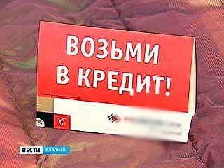 Воронежцы задолжали банкам по кредитам более 6 миллиардов рублей