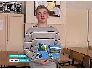 Восьмиклассник из Бутурлиновки отправится в Великобританию