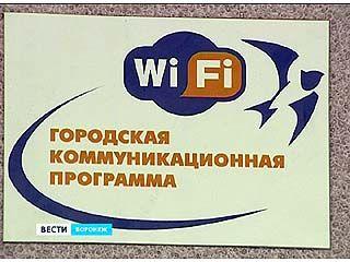 Все больницы Воронежа оснащены беспроводным подключением к интернет-сети