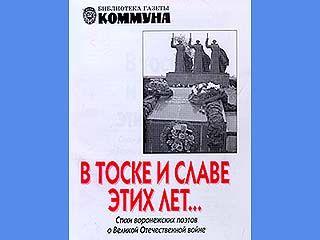 Выпущен альманах посвященный 60-летию Победы