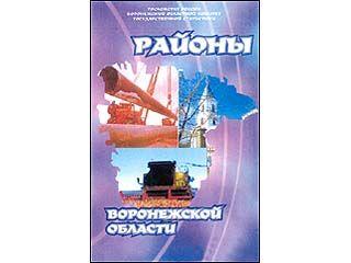 Вышел новый сборник Госкомстата про районы Воронежской области