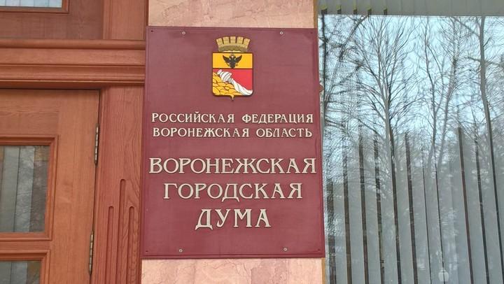 Гордума разработала критерии отбора кандидатов на пост мэра Воронежа