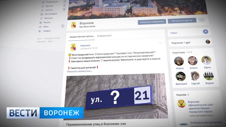 Эксперт: «Опрос о переименовании улиц в Воронеже не выразит общественного мнения»