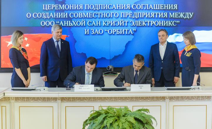 В Воронеже создадут российско-китайский завод по производству электротехнического оборудования