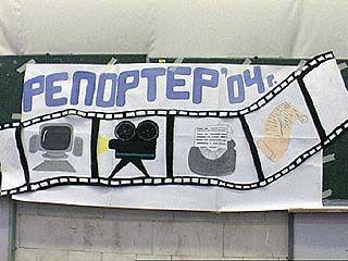 """Юные журналисты пробовали свои силы на фестивале """"Репортер 2004"""""""