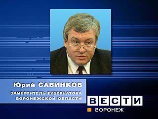Юрий Савинков ответит на вопросы журналистов