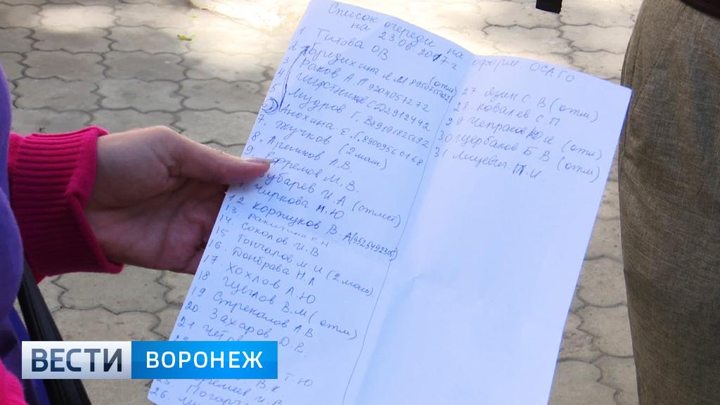Покончит ли система ОСАГО «Е-Гарант» с живыми очередями в Воронеже?