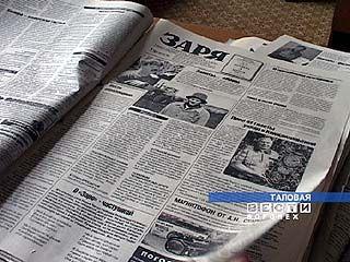 """За 74 года вышло 10080 номеров газеты """"Заря"""""""