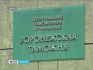 За год воронежская таможня перечислила в бюджет страны 9 млрд рублей
