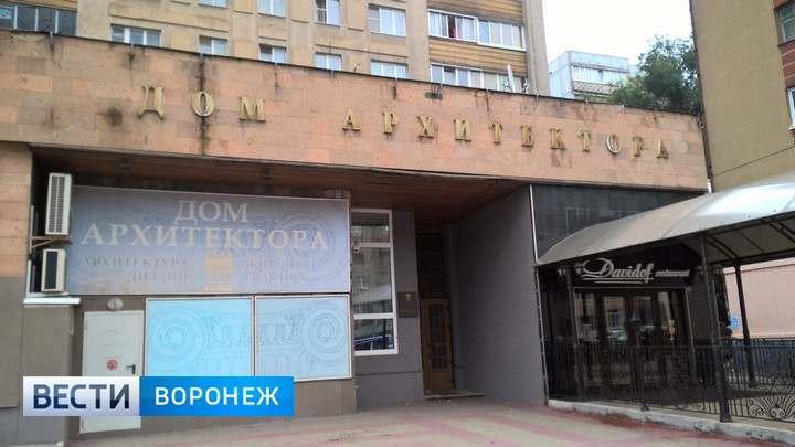Мэрия Воронежа выделит на реконструкцию Дома архитектора 10 млн рублей