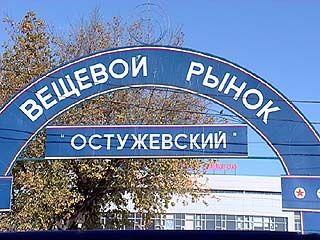 Закрытие Остужевского рынка переносится на май 2011 года