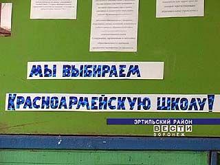 Закрытие школы в Красноармейском может привести к вымиранию поселка