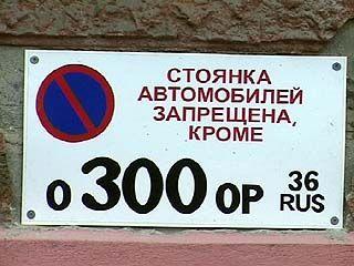 Житель Воронежа решил для себя и своей семьи проблему парковки